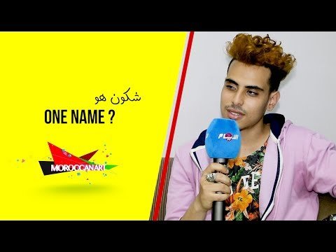 One name يكشف حقيقة جرّه نحو التحقيق بعد أغنيته