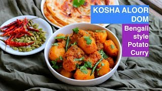 How to make Kosha Aloor Dom or Dry Potato Curry ? Bengali style (Spicy World)