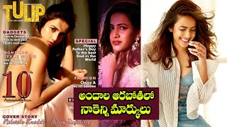 Niharika Konidela goes backless for Tulip magazine cover..