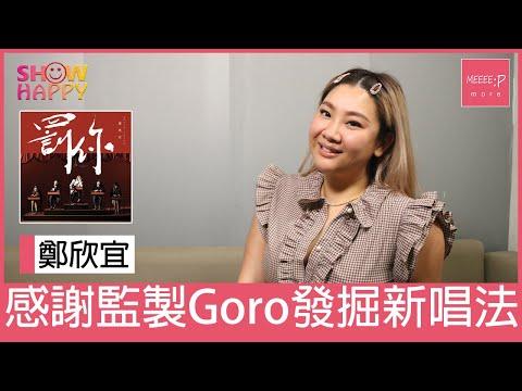 鄭欣宜錄新歌《罰你》感謝監製Goro發掘新唱法