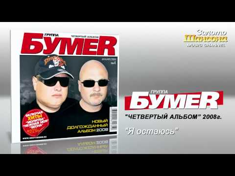 БумеR - Я остаюсь (Audio)