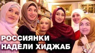 Шок: Россиянки надели хиджаб. Соцэксперимент