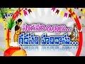Parody On Celebrities & Politicians - Sogasari Illalu Gada..
