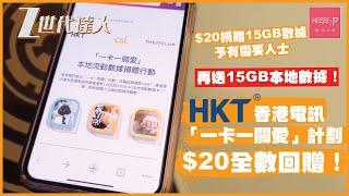 HKT香港電訊「一卡一關愛」計劃  $20捐贈15GB數據予有需要人士