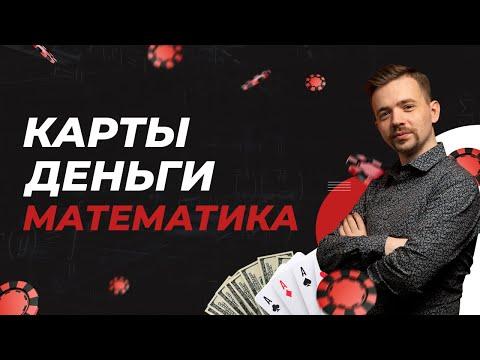Математика покера - это просто! | Мастер-класс Антона Borwin