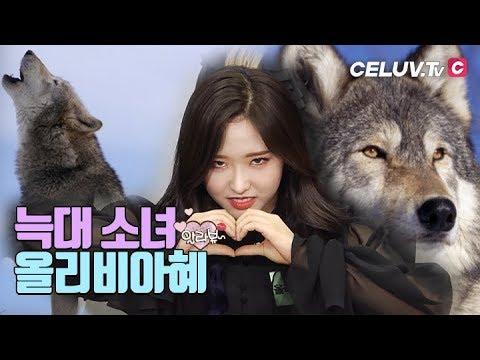 [I'm Celuv] 이달의 소녀(LOONA), 올리비아 혜의 애교 극복 모음.zip (Celuv.TV)