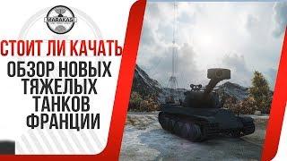 ОБЗОР НОВЫХ ТЯЖЕЛЫХ ТАНКОВ ФРАНЦИИ, СТОИТ ЛИ КАЧАТЬ AMX M4 mle. 54, AMX M4 mle. 51, AMX 65 t