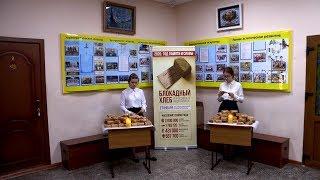 Акция «Блокадный хлеб» продолжается в Артёме