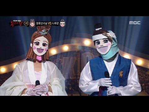 [King of masked singer] 복면가왕 - 'The flower fairy' VS 'woodcutter' 1round - Lean On Me 20180107