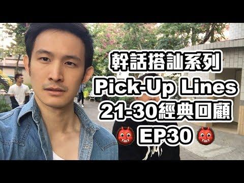 波特王- 幹話搭訕術EP20~30集的精選梗