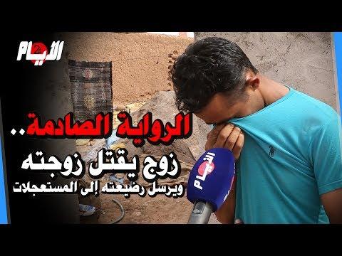 الرواية الصادمة.. زوج يقتل زوجته في عز رمضان وهي عارية ويرسل رضيعته إلى المستعجلات