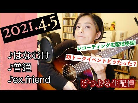 【2021/04/5】見田村千晴 げつよる生配信