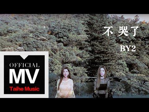 By2【不哭了 No More Tears】官方完整版 MV(專輯:MY 遊樂園)