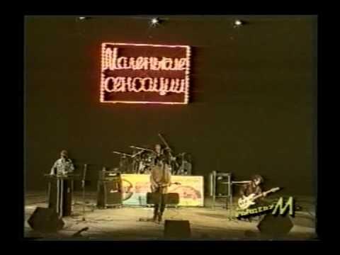 Агата Кристи - Шпала  Live 93