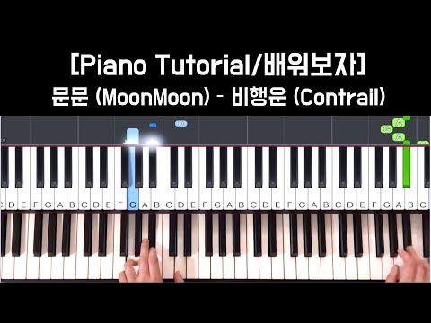 [배워보자/Tutorial] 문문 (MoonMoon) - 비행운 (Contrail)