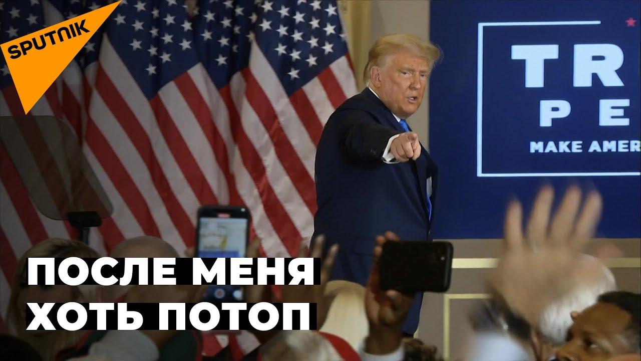 Трамп грозится ввести санкции против МО России, «Роскосмоса» и «Росатома»