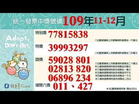 109年11-12月統一發票中獎號碼 2020年