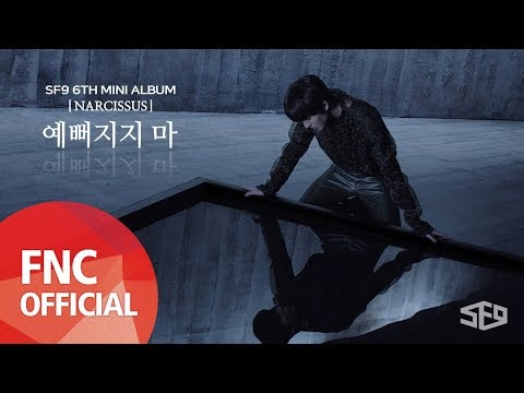 SF9 – 예뻐지지 마 (Enough) Music Video