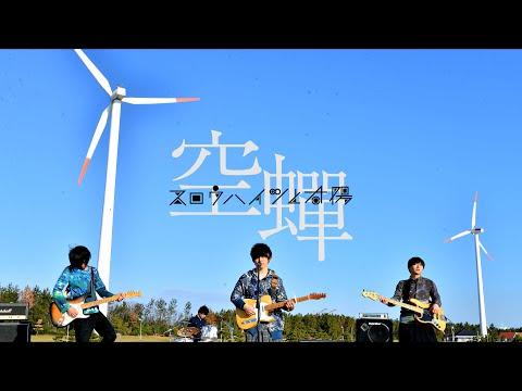 スロウハイツと太陽『空蟬』MV