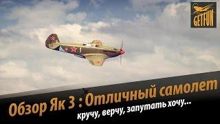 World of Warplanes: Обзор Як 3 - Отличный самолет. (vod)