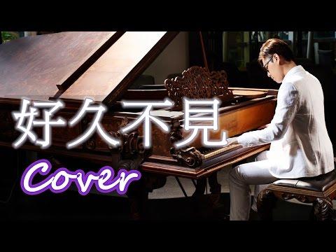 好久不見  (陳奕迅) 鋼琴 Jason Piano