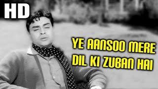 Ye Aansoo Mere Dil Ki Zuban Hai – Hamrahi 1963