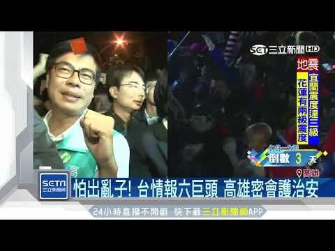 憂選情緊繃引動亂 檢警6巨頭高雄秘會|三立新聞台