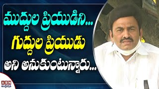 MP Raghu Rama Krishna Raju satirical comments on AP CM YS ..