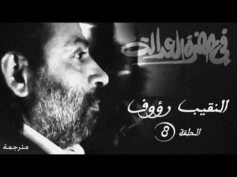 في حضرة العدالة   ح8