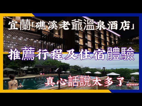 宜蘭礁溪老爺酒店|推薦行程|飯店完整體驗分享