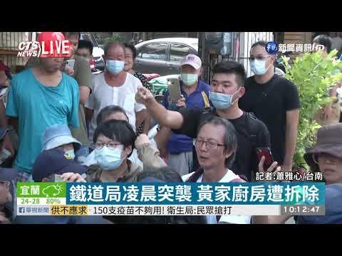 拚南鐵地下化 鐵道局強拆2抗爭戶 | 華視新聞 20201013