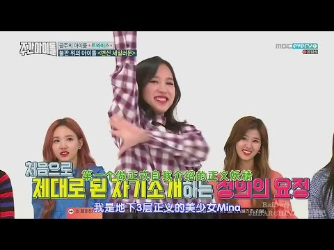[中字] 170517 第303期 Weekly Idol TWICE(트와이스)