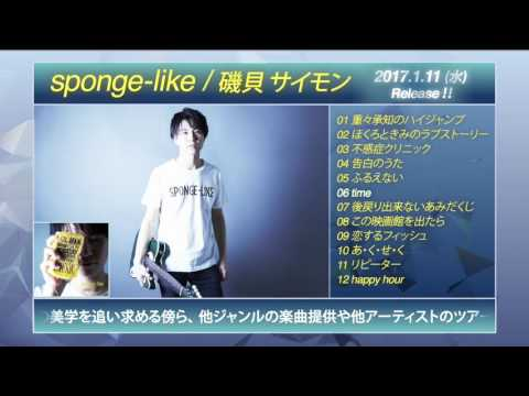 磯貝サイモン4th Album「sponge-like」全曲試聴ダイジェスト