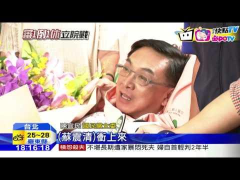 20161027中天新聞 遭蘇震清「鎖喉」 藍委陳宜民倒地成肉墊