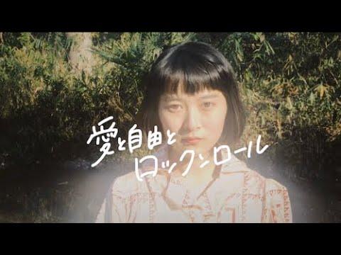アマイワナ - 愛と自由とロックンロール (music video)
