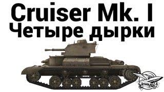 Cruiser Mk. I - Четыре дырки (RUS, ENG subs)