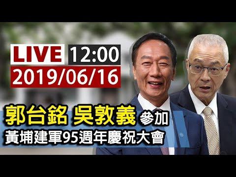 【完整公開】LIVE 吳敦義x郭台銘參加 黃埔建軍95週年慶祝大會