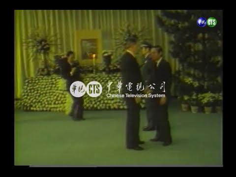 【歷史上的今天】1988.01.14_蔣經國逝世靈堂及各界致祭