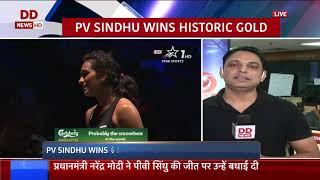 Breaking News: World Badminton Championship 2019: PV Sindh..