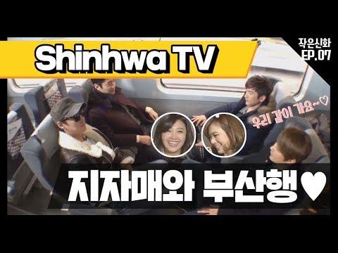 [신화방송 작은신화 7-1][Shinhwa TV2 EP 7-1] 신화의 부산행 기차에 합류한 정은지(Jeong Eun Ji)와 리지(Lizzy)!