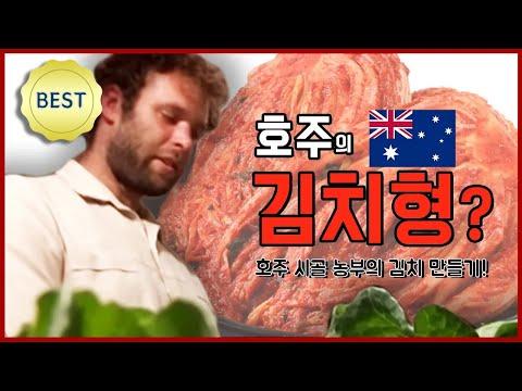 호주 시골 농부 에런의 김치 사랑 / YTN KOREAN