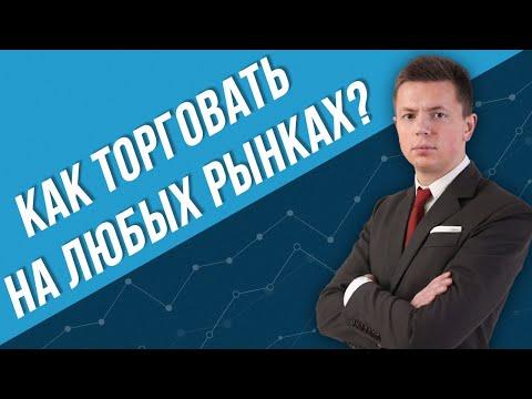 Система Снайпер - Паттерн для торговли на любых рынках | Трейдер Ян Сикорский
