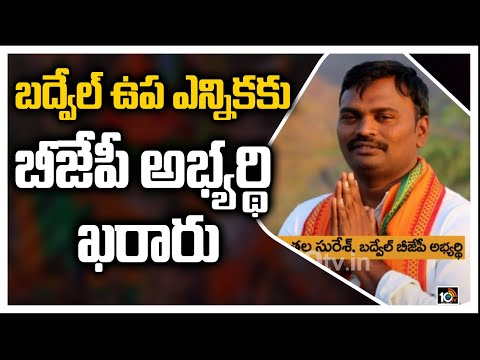 BJP announces Punthala Suresh as Badvel by-election candidate
