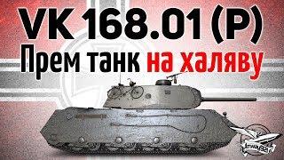 VK 168.01 (P) - Прем на халяву - Не проспи марафон - Задачи не сложные
