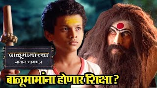 Balumama Serial Actors Videos - Playxem com