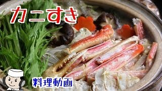 Crab Sukiyaki (or Hot Pot)