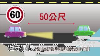 台9線蘇花公路蘇澳-東澳段 通車前宣導影片 30秒 台語版