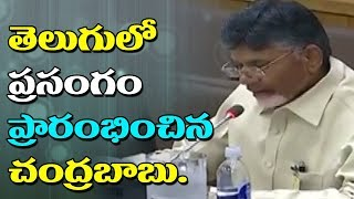 CM Chandrababu Speaks about Natural Farming in UNO..