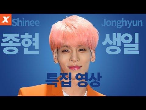 샤이니 종현 생일 특집 영상…#영원한_너의봄 #빛이나는종현이의날(Shinee,Jonghyun,birthday)