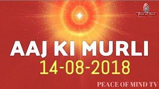 आज की मुरली 14-08-2018 | Aaj Ki Murli | BK Murli | TODAY'S MURLI In Hindi | BRAHMA KUMARIS | PMTV